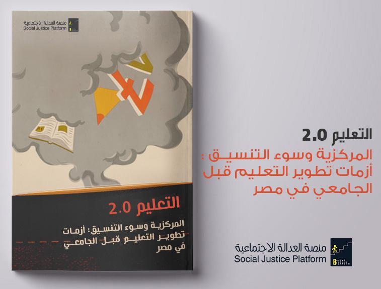 التعليم 20 المركزية وسوء التنسيق أزمات تطوير التعليم