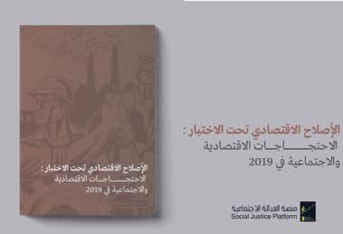 الإصلاح الاقتصادي تحت الاختبار: الاحتجاجات الاقتصادية والاجتماعية في ٢٠١٩