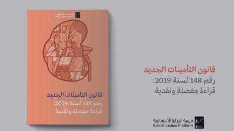 قانون التأمينات الجديد رقم 148 لسنة 2019: قراءة مفصلة ونقدية