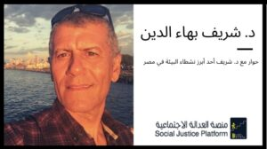 حوار مع د. شريف بهاء الدين